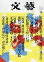 文芸 2016年11月号【雑誌】【2500円以上送料無料】