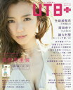 UTB+(プラス)(34) 2016年11月号 【UP−TO−BOY増刊】【雑誌】【2500円以上送料無料】