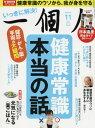 一個人(いっこじん) 2016年11月号【雑誌】【2500円以上送料無料】