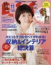 ESSE(エッセ) 2016年11月号【雑誌】【2500円以上送料無料】