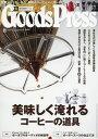 GOODS PRESS(グッズプレス) 2016年11月号【雑誌】【2500円以上送料無料】