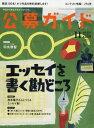 公募ガイド 2016年11月号【雑誌】【2500円以上送料無料】