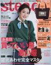 steady.(ステディ.) 2016年11月号【雑誌】【2500円以上送料無料】