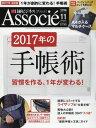 日経ビジネスアソシエ 2016年11月号【雑誌】【2500円以上送料無料】
