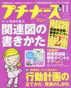プチナース 2016年11月号【雑誌】【2500円以上送料無料】