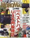 Mono Max(モノマックス) 2016年11月号【雑誌】【2500円以上送料無料】