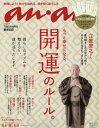 an・an(アン・アン) 2016年10月12日号【雑誌】【2500円以上送料無料】