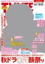 テレビライフ首都圏版 2016年10月21日号【雑誌】【2500円以上送料無料】