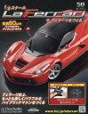 週刊ラフェラーリをつくる 2016年10月12日号【雑誌】【2500円以上送料無料】