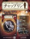 チャップリン公式DVDコレクション 2016年10月19日号【雑誌】【2500円以上送料無料】