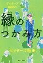 ゲッターズ飯田の縁のつかみ方/ゲッターズ飯田【2500円以上送料無料】