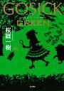 〔予約〕GOSICK GREEN/桜庭一樹【2500円以上送料無料】