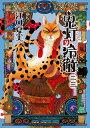 鬼灯の冷徹 23/江口夏実【2500円以上送料無料】