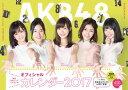 〔予約〕AKB48グループ オフィシャルカレンダー2017【2500円以上送料無料】