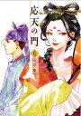 応天の門 6/灰原薬【2500円以上送料無料】