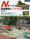 Nゲージ鉄道模型レイアウトの教科書/松本典久【2500円以上送料無料】