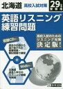 平29 北海道高校入試対策英語リスニング【2500円以上送料無料】