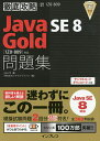 Java SE8 Gold問題集〈1Z0−809〉対応 試験番号1Z0−809/米山学/ソキウス・ジャパン【2500円以上送料無料】