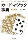 カードマジック事典 新装版/高木重朗【3000円以上送料無料】