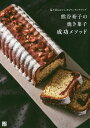 熊谷裕子の焼き菓子成功メソッド 見た目もおいしさもワンランクアップ/熊谷裕子【2500円以上送料無料】