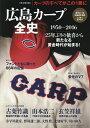 広島カープ全史 1950−2016 完全保存版【2500円以上送料無料】