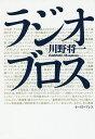 ラジオブロス/川野将一【2500円以上送料無料】