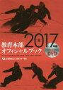 教育本部オフィシャルブック 2017年度 3巻セット/全日本スキー連盟【2500円以上送料無料】
