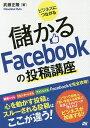 ビジネスにつながる儲かるFacebookの投稿講座 Facebook投稿完全攻略!/武藤正隆【2500円以上送料無料】