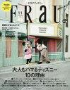FRaU(フラウ) 2016年11月号【雑誌】【2500円以上送料無料】