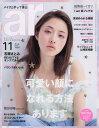 ar(アール) 2016年11月号【雑誌】【2500円以上送料無料】