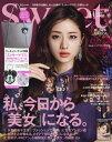 Sweet(スウィート) 2016年11月号【雑誌】【2500円以上送料無料】