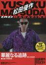松田優作DVDマガジン 2016年10月25日号【雑誌】【2500円以上送料無料】