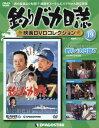 釣りバカ日誌映画DVDコレクション全国版 2016年11月8日号【雑誌】【2500円以上送料無料】