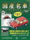 隔週刊国産名車コレクション全国版 2016年10月26日号【雑誌】【2500円以上送料無料】