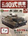 週刊陸上自衛隊10式戦車をつくる 2016年10月19日号【雑誌】【2500円以上送料無料】