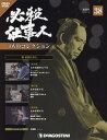 必殺仕事人DVDコレクション全国版 2016年11月8日号【雑誌】【2500円以上送料無料】