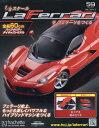 週刊ラフェラーリをつくる 2016年10月19日号【雑誌】【2500円以上送料無料】