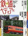 週刊鉄道ぺディア(てつぺでぃあ)国鉄JR 2016年10月18日号【雑誌】【2500円以上送料無料】