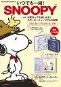 いつでも一緒!SNOOPY PEANUTS BRAND BOOK【2500円以上送料無料】