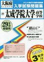 太成学院大学高等学校 29年春受験用【合計3000円以上で送料無料】