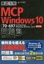 MCP Windows 10問題集〈70−697 Configuring Windows Devices〉対応MCSA 試験番号70−697/新井慎太朗/ソキウ...