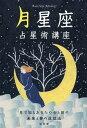 月星座占星術講座 月で知るあなたの心と体の未来と夢の成就法/松村潔【2500円以上送料無料】