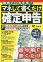 マネして書くだけ確定申告 平成29年3月締切分/山本宏【2500円以上送料無料】