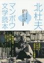 北杜夫マンボウ文学読本 文学、父・茂吉、昆虫、医師 躁鬱、マンボウ・マブゼ共和国……多面的なるマンボ