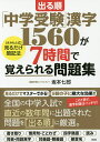 出る順「中学受験」漢字1560が7時間で覚えられる問題集 〈さかもと式〉見るだけ暗記法/坂本七郎【2500円以上送料無料】