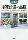 図解冷凍設備の基礎 はじめて冷凍設備を学ぶ人のために/鈴木輝明【2500円以上送料無料】