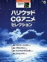 ハリウッド・CGアニメ・セレクション【2500円以上送料無料】
