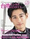 台湾エンタメパラダイス vol.16【2500円以上送料無料】