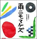 雨ニモマケズ/宮沢賢治/柚木沙弥郎【2500円以上送料無料】