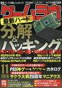 ゲームラボ 2016年11月号【雑誌】【2500円以上送料無料】
